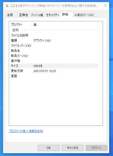 20210721-yoshikawa-02.png