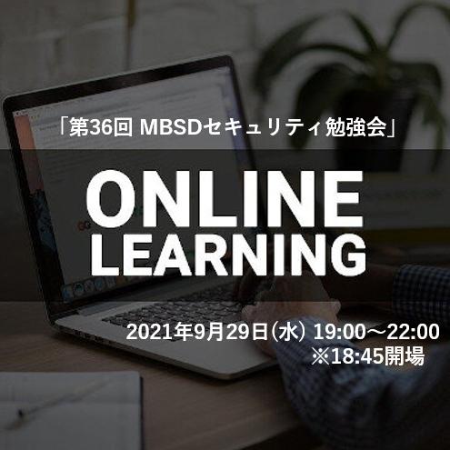 「第36回 MBSDセキュリティ勉強会」の開催