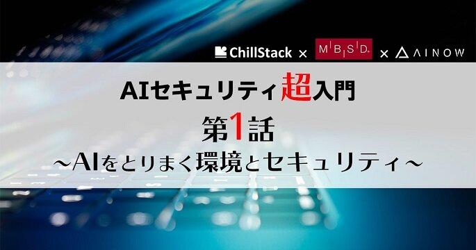 AIセキュリティ超入門 第1話 ~AIをとりまく環境とセキュリティ~