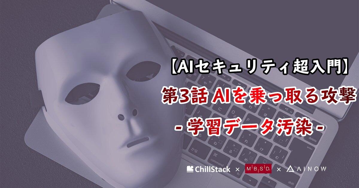 AIセキュリティ超入門 第3話 – AIを乗っ取る攻撃 – 学習データ汚染