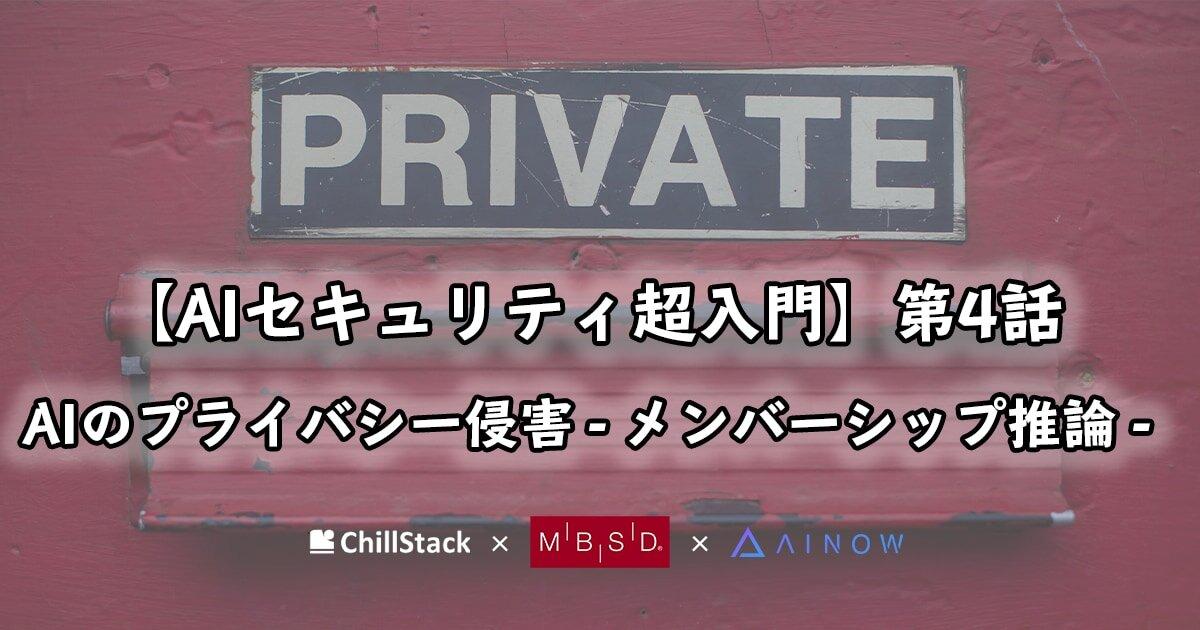 AIセキュリティ超入門 第4話 – AIのプライバシー侵害 – メンバーシップ推論