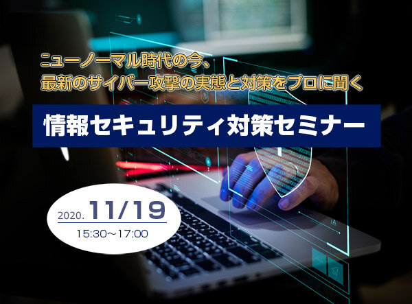 「情報セキュリティ対策セミナー」を開催